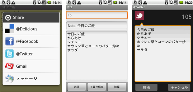 AK Notepad:左:Share画面 真ん中:Gmailを選択 右:twitterを選択