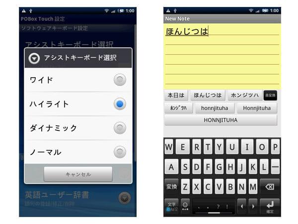 POBox Touch 1.0の設定画面、「キーボード」の選択項目(左)と、入力アシスト「ワイド」に設定した際のキーボード表示