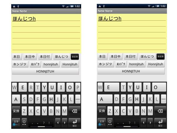 入力アシスト「ハイライト」(左)と「ダイナミック」(右)に設定した際のキーボード表示