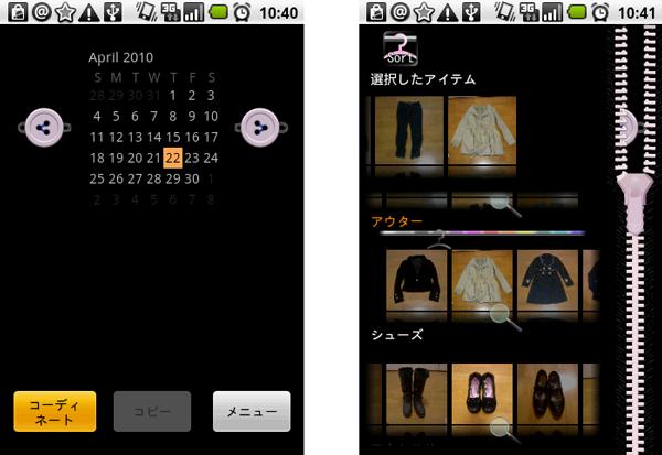 MyCloset:ボタンのボタン(!)がかわいいカレンダー画面(左)とスクロールバーがファスナーになっているアイテム選択画面(右)