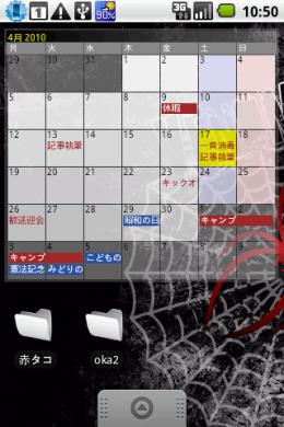 ホーム画面上でカレンダーとスケジュールが確認できるのだ