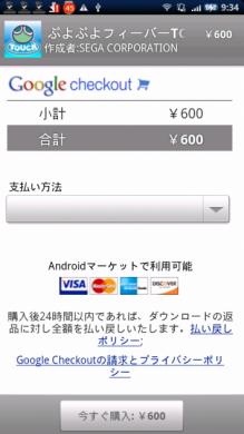 現状では、有料アプリの購入のためにはクレジットカードが必須