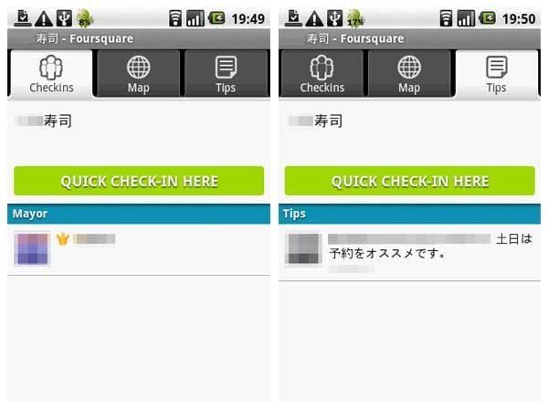 Foursquare:Checkin画面