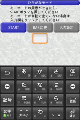 たいぷぅ: 使用するIMEを選んでSTARTボタンを押そう。