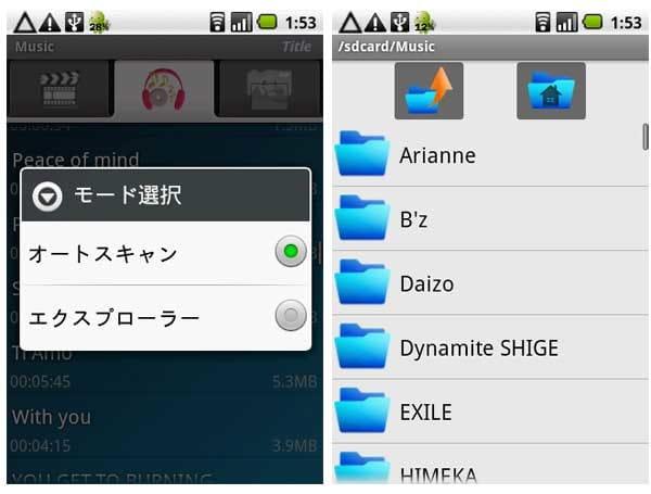 nswPlayer:メニューからモードを切り替えると、エクスプローラーモードに。