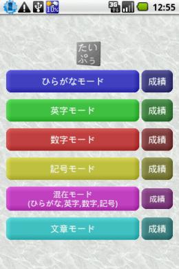 たいぷぅ: これが『たいぷぅ』のホーム(初期)画面だ。色んな文字モードが並んでいる。