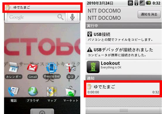 OI Countdown: 左:タイマー設定時間が経つと現れるステータスバー表示 右:ステータスバーを引き出した時の表示