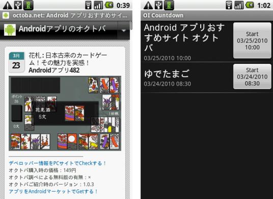 OI Countdown: 左:アクション実行時の画面 右:本アプリのタイマーリスト画面
