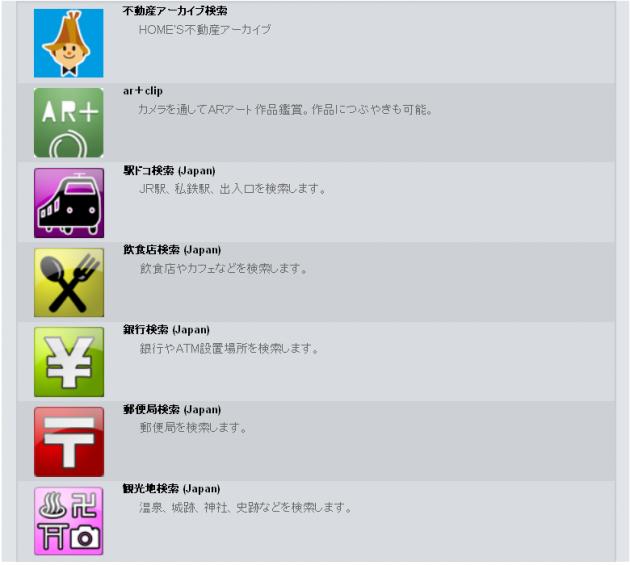 Reality Browser 3.0:layar公式HPに掲載されている日本向けコンテンツの一部