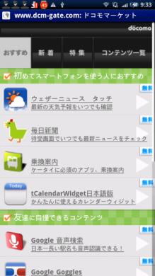 「おすすめ」には、Androidの定番アプリがカテゴリ分けされている
