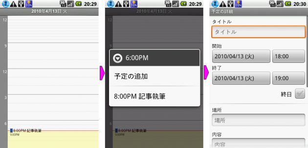 1日表示画面で画面をタップして、「予定の追加」を実行すると、Android標準カレンダーの「予定の詳細」画面が表示される