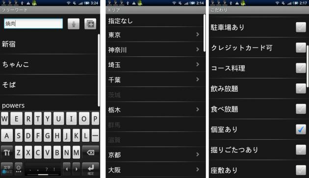ホットペッパー グルメ -お得なクーポン&飲食店検索-: 左:「フリーワード」項目画面。履歴が残るのが再検索時に便利。 中央:「場所」項目画面。選択不可のエリアもある。 右:「こだわり」項目画面。かなり細かい項目が並ぶ。