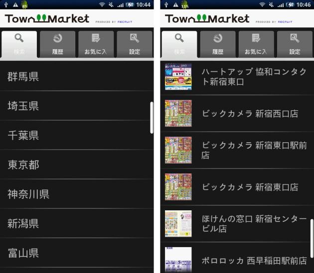 タウンマーケット: 左:都道府県選択画面 右:検索結果リスト表示画面