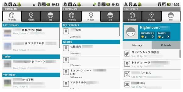 Foursquare:起動すると3つのタブが表示される