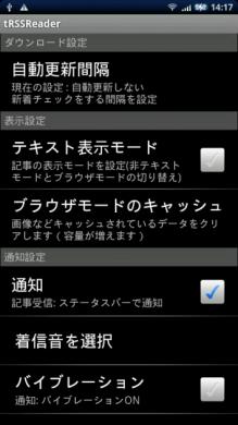 tRSSReader : 設定画面