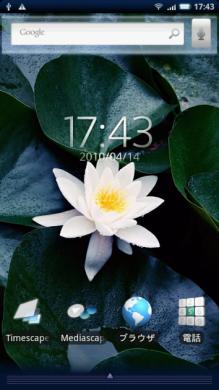 寝るときHOME: 本アプリを使用すればスリップ復帰時にホーム画面から作業をスタートできる!