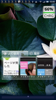 PowerTime Widget: 画面右上、ステータスバーのバッテリーの位置に合わせれば効果的!