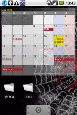 Androidではめずらしい月カレンダーと予定が同時に表示できる1カ月ウィジェット
