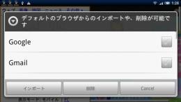 Dual Window Web Browser(日本語版): ブックマークのインポートや削除などが行えます。