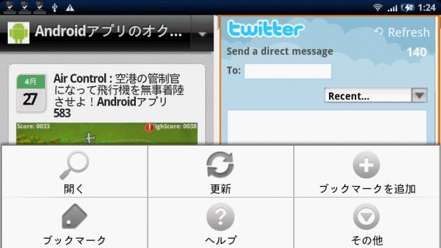 Dual Window Web Browser(日本語版): メニューや機能は多くないが通常のブラウザとは一味違う。