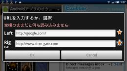 Dual Window Web Browser(日本語版): LeftとRightにそれぞれ異なるURLを同時に入力。