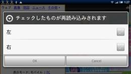 Dual Window Web Browser(日本語版): 左右、どちらのサイトを更新しますか?