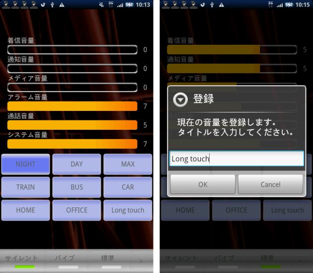音量設定cVolume Free: 左:生活シーンに合わせた音量設定が用意されているのは嬉しい。 右:リストはより自分にあった音量バランスに編集できる。
