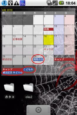 Googleカレンダーで日本の祝日を追加すると、『Calendar Pad Pro』へも祝日が表示されるようになった