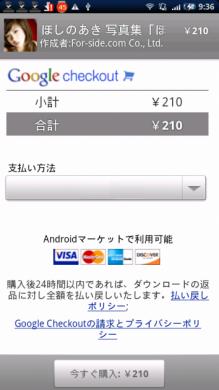 有償アプリの購入にはクレジットカード登録が必要
