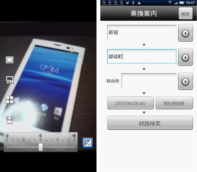 Button shortcut: 左:設定前は通常通りカメラボタン。 右:設定後は乗換案内起動ボタン!