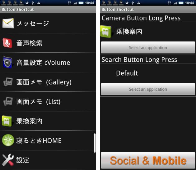 Button shortcut: 左:ショートカット設定できるアプリの一覧。 右: アプリを選んでアイコン等が表示されたら設定完了。