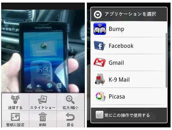 nswPlayer:スライドショーや壁紙設定、インテントによる他アプリとの連携機能