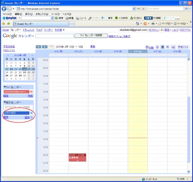 Calendar Pad Pro: Googleカレンダーへログインし、日本の休日カレンダーを追加しよう