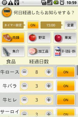食べ物期限設定画面