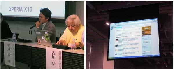 左:ユビキタスエンターテインメント代表 清水 亮氏 右:会場内のTwitter画面