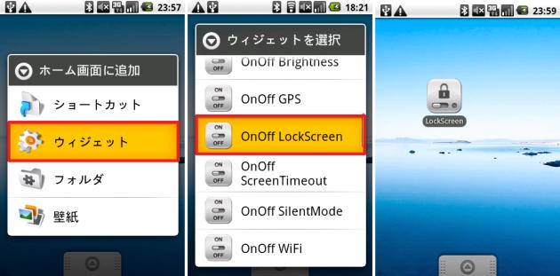 OnOff Widgets Pack: スイッチのついたアイコンがホーム画面に表示されたら、いつでもOn/Offを切り替えられる準備完了。