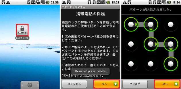 """OnOff Widgets Pack: """"LockScreen""""。画面ロックの解除パターンのOn/Offを切り替える。"""