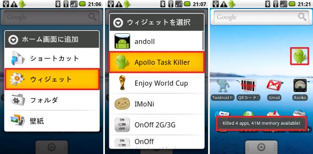 Task Manager: 1タップでタスクキラーを実行させるウィジェットも設置できます。