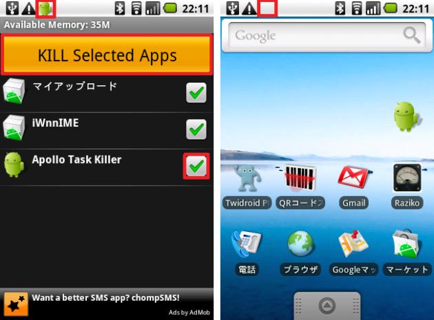 Task Manager: タスクバーに表示されていたアイコンが消えればもうタスクキラーは実行されません。