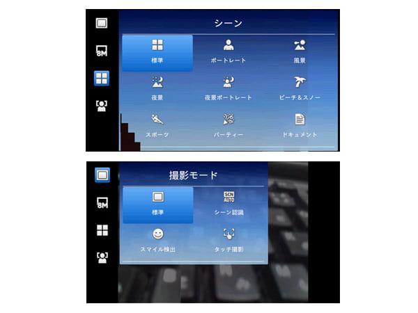 シーン撮影は数多くのモードが設定されているほか、撮影モードでは自動的にシーンを認識してくれる機能や、最近コンデジでも増えてきたタッチ撮影機能も搭載。