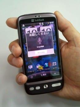 HTC Desire:プリインストールされているVoice Search