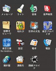 アプリ画面2改