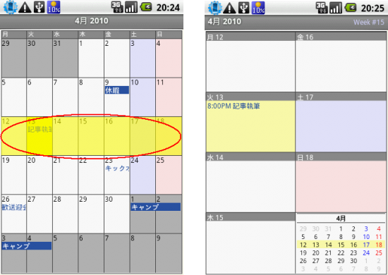 Calendar Pad Pro: (左)表示したい週をタップ&スライドして週表示へ (右)右下の月カレンダーをタップすると月表示へ