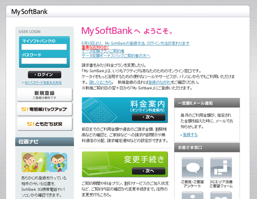 My SoftBank Checker:My Softbank PCサイト