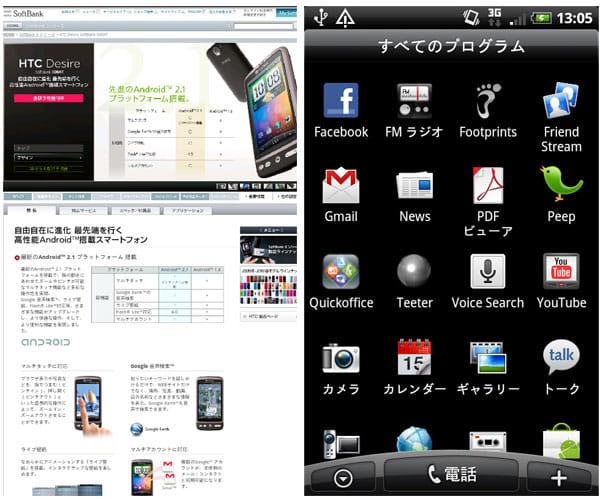 WebサイトのFlash(画面上部)も表示可能(左)。アプリケーション一覧。電話ボタンの左にある▽ボタンをタッチすると表示される(右)