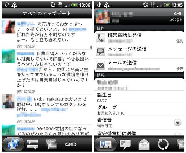 「Friend Stream」をタップすると、最新投稿が一覧で表示(左)、電話帳からも画面下部のボタンを選択すれば、履歴がチェックできる(右)