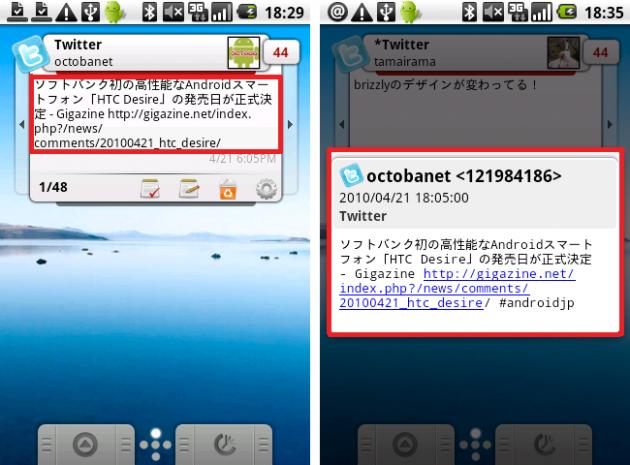 Pure messenger widget: タップをすれば通知の全体を見ることができます。