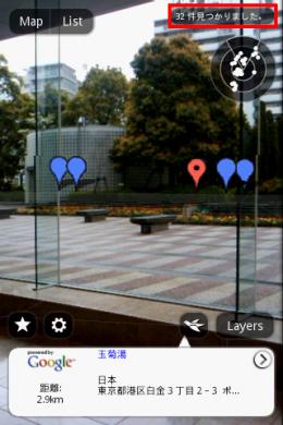 Reality Browser 3.0:今、目に見えないはずの情報が分かる!