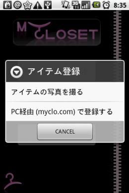 MyCloset:まずはアイテムをどんどん登録
