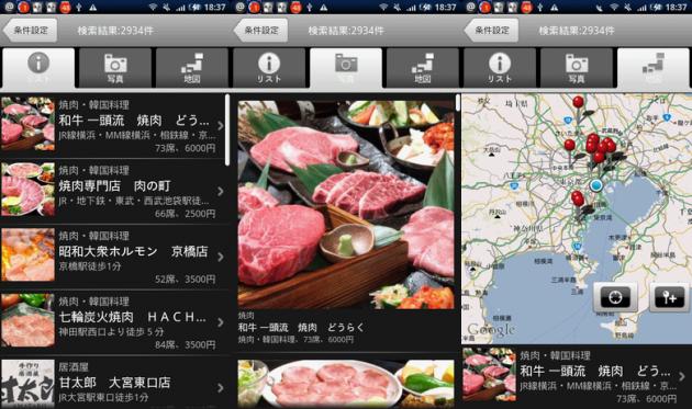 ホットペッパー グルメ -お得なクーポン&飲食店検索-: 左:「リスト」タブ画面 中央:「写真」タブ画面 右:「地図」タブ画面